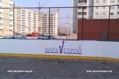 Нанесение трафарета логотип строительной компании на борта хоккейной коробки