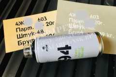 Трафареты для маркировки грузов, партий товаров. Краска для маркировки и нанесения трафаретов MTN 94. Изготавливаем трафареты из пластика и пленки на клеевой основе. Изготовление трафаретов за один час! Отправка трафаретов и краски в любой регион РФ