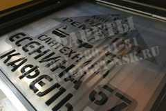 Трафарет рекламный, многоцветный, из двух трафаретов, Магазин Идея ремонта, ПЭТ 0,7 мм, лазерный рез, индивидуальный дизайн