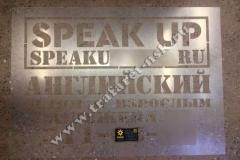 Фотография вырезанного трафарета Школа Английского языка