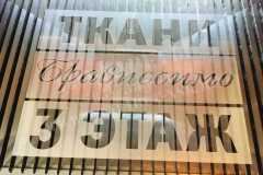 Трафарет для нанесения рекламы на ступенях эскалатора, трафарет с указание названия магазинов расположенных на 3-ем этаже торгового центра, пластик ПЭТ, лазерный рез, индивидуальный дизайн