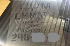 Трафарет для рекламы риэлторских услуг, Сниму Сдам квартиры, комнаты, дома, пластик ПЭТ, лазерный рез.