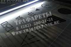 Трафареты диспетчерских наименований из пластика