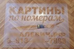 Фотография вырезанного трафарета Картины по номерам
