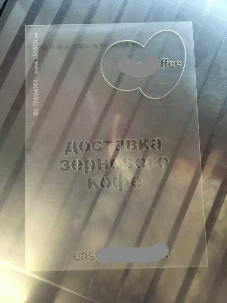 Трафарет рекламный Доставка зернового кофе, пластик ПЭТ, лазерный рез, индивидуальный дизайн