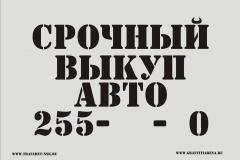 Дизайн макет трафарета Срочный выкуп авто