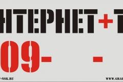 Дизайн макет трафарета ИНТЕРНЕТ+ТВ