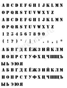 Начертание символов трафаретный шрифт Stamper