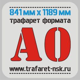 Трафарет А0 1189 мм х 841 мм, ПЭТ 1 мм