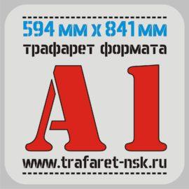 Трафарет А1 841 мм х 594 мм, ПЭТ 1 мм
