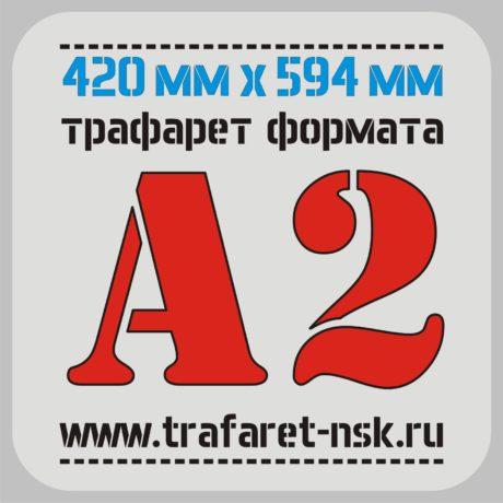 Трафарет А2 594 мм х 420 мм, ПЭТ 1 мм