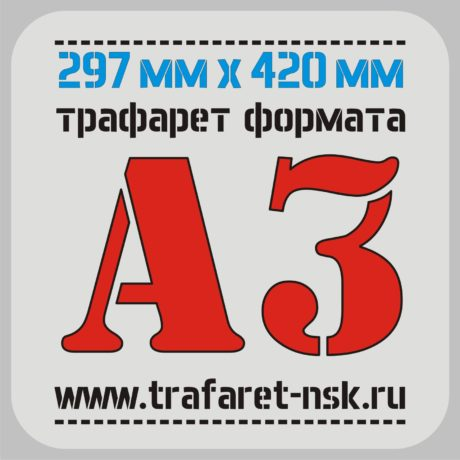 Трафарет А3 420 мм х 297 мм, ПЭТ 1 мм