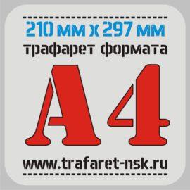 Трафарет А4 297 мм х 210 мм, ПЭТ 1 мм