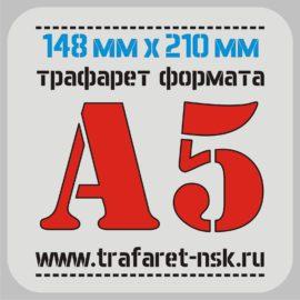 Трафарет А5 210 мм х 148 мм, ПЭТ 1 мм