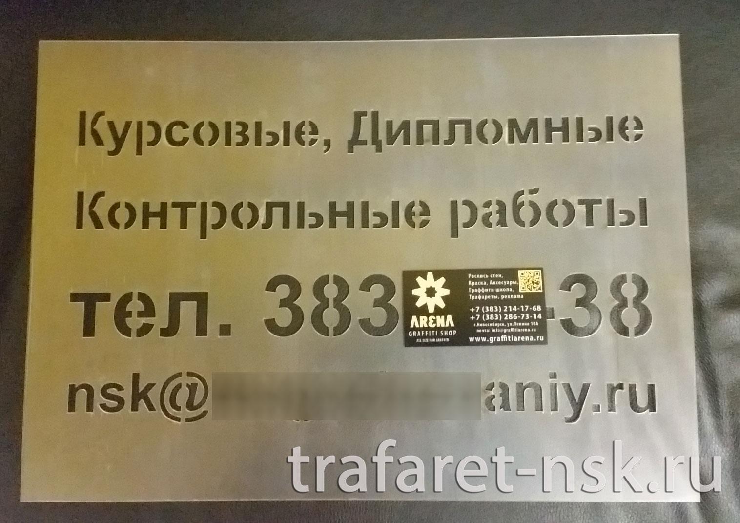 Изготовление трафаретов под заказ в Новосибирске