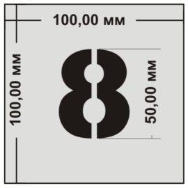 Комплект трафаретов цифр, размером 50мм