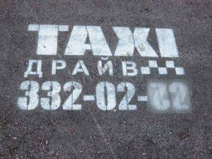 Реклама на асфальте Такси