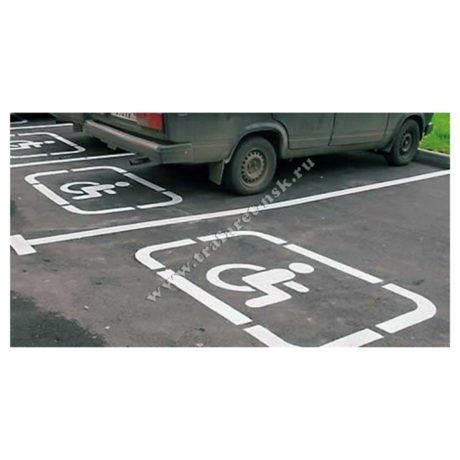 ИНВАЛИД ГОСТ Нанесение на парковку