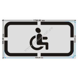 ИНВАЛИД ГОСТ, трафарет для обозначения парковки