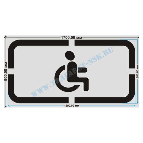 Парковка для инвалидов ГОСТ