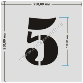 Комплект трафаретов цифр, высота 150 мм, ПЭТ 1 мм