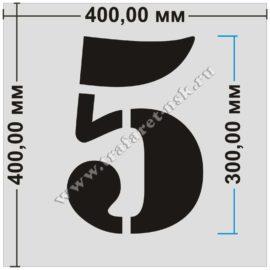 Комплект трафаретов цифр, высота 300 мм, ПЭТ 1 мм