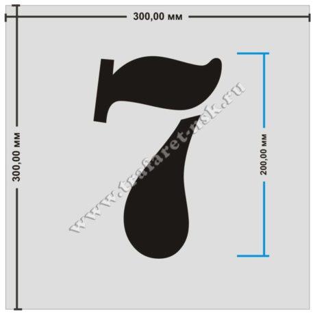 Комплект трафаретов цифр, высота 200 мм, ПЭТ 1 мм
