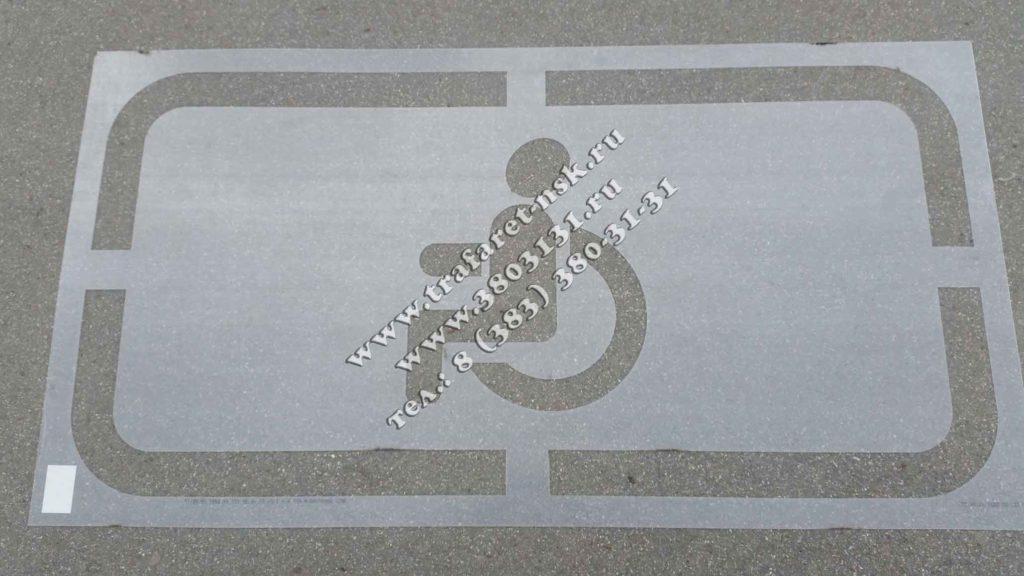 Трафарет «Знак парковки для инвалидов»