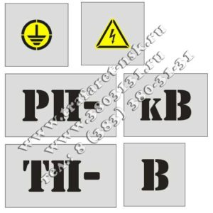 Трафареты энергознаков, Знаки электробезопасности