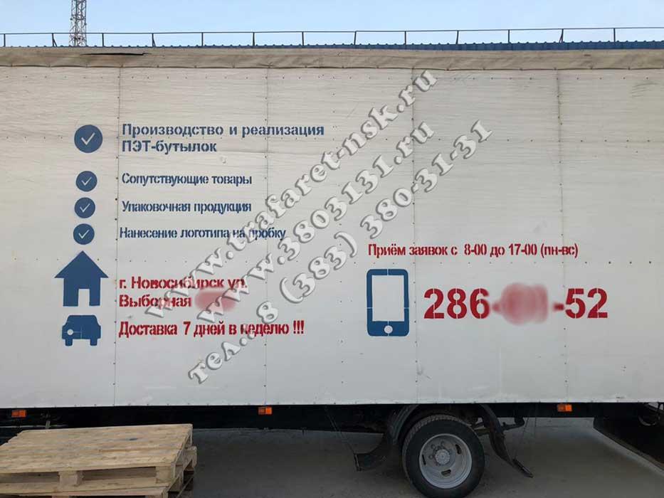 Трафареты для маркировки спецтехники и нанесения бортовых номеров