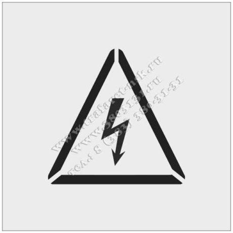 Трафарет Осторожно электрическое напряжение, одноцветный