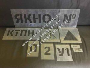 Купить многоразовые трафареты | Изготовление трафаретов Новосибирск | Купить трафарет для рекламы на асфальте (383) 380-31-31, (383) 214 17 68