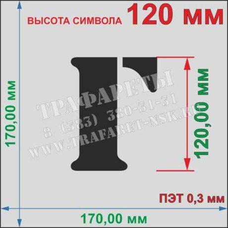 Алфавит Русские буквы, цифры, и знаки препинания 44 символа, 100 мм, пластик ПЭТ 0,3 мм, лазерный рез
