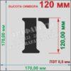 Алфавит Русские буквы, цифры, и знаки препинания 44 символа, 100 мм, пластик ПЭТ 0,5 мм, лазерный рез