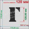 Алфавит Русские буквы, цифры, и знаки препинания 44 символа, 100 мм, пластик ПЭТ 0,7 мм, лазерный рез
