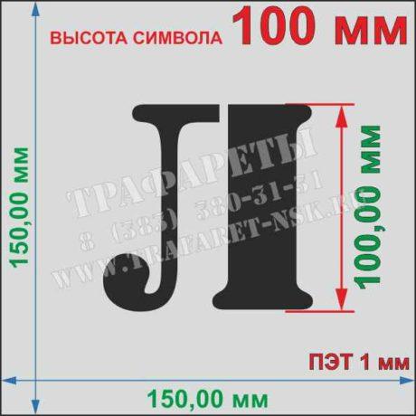 Алфавит Русские буквы, цифры, и знаки препинания 44 символа, 100 мм, пластик ПЭТ 1 мм, лазерный рез
