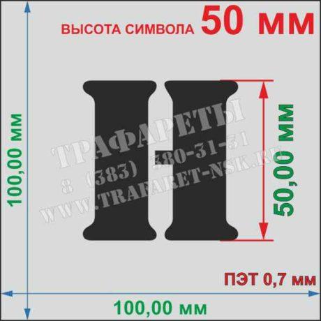 Алфавит Русские буквы, цифры, и знаки препинания 44 символа, 50 мм, пластик ПЭТ 0,7 мм, лазерный рез