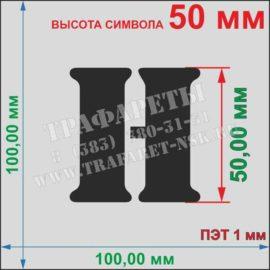 Алфавит Русские буквы, цифры, и знаки препинания 44 символа, 50 мм, пластик ПЭТ 1 мм, лазерный рез