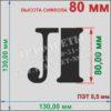 Алфавит Русские буквы, цифры, и знаки препинания 44 символа, 80 мм, пластик ПЭТ 0,5 мм, лазерный рез