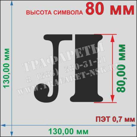 Алфавит Русские буквы, цифры, и знаки препинания 44 символа, 80 мм, пластик ПЭТ 0,7 мм, лазерный рез