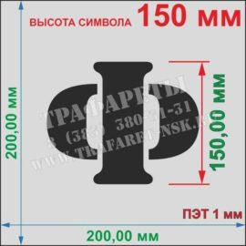 Алфавит Русские буквы, цифры, и знаки препинания 60 символов, 150 мм, пластик ПЭТ 1 мм, лазерный рез