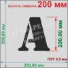 Алфавит Русские буквы, цифры, и знаки препинания 60 символов, 200 мм, пластик ПЭТ 0,5 мм, лазерный рез