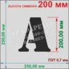 Алфавит Русские буквы, цифры, и знаки препинания 60 символов, 200 мм, пластик ПЭТ 0,7 мм, лазерный рез