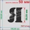 Алфавит Русские буквы, цифры, и знаки препинания 60 символов, 50 мм, пластик ПЭТ 0,3 мм, лазерный рез