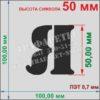 Алфавит Русские буквы, цифры, и знаки препинания 60 символов, 50 мм, пластик ПЭТ 0,7 мм, лазерный рез
