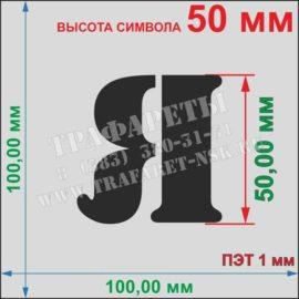 Алфавит Русские буквы, цифры, и знаки препинания 60 символов, 50 мм, пластик ПЭТ 1 мм, лазерный рез