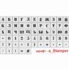 Комплект трафаретов Русский алфавит, цифры и знаки препинания, 60 символов в комплекте, , пластик ПЭТ, лазерный рез
