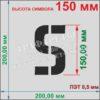 Набор трафаретов Алфавит английский 150 мм, пластик ПЭТ 0,5 мм, лазерный рез