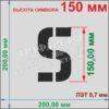 Набор трафаретов Алфавит английский 150 мм, пластик ПЭТ 0,7 мм, лазерный рез