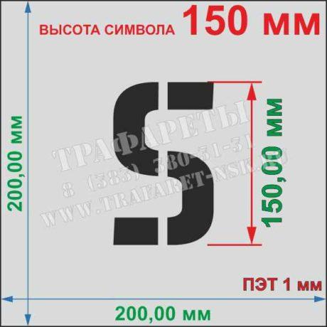 Набор трафаретов Алфавит английский 150 мм, пластик ПЭТ 1 мм, лазерный рез